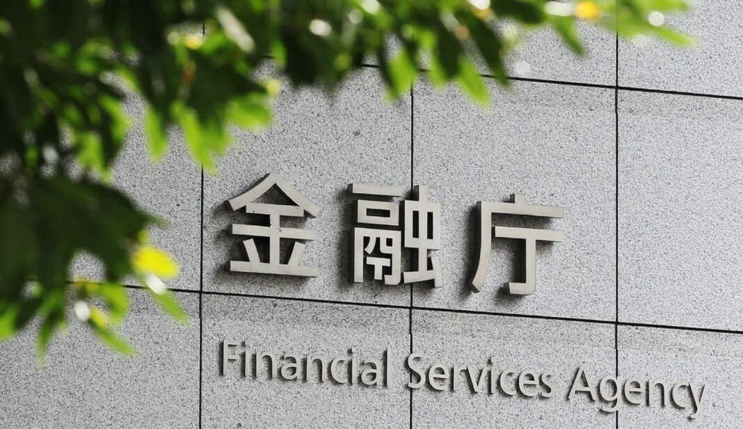 Building of Japan's Financial Services Agency