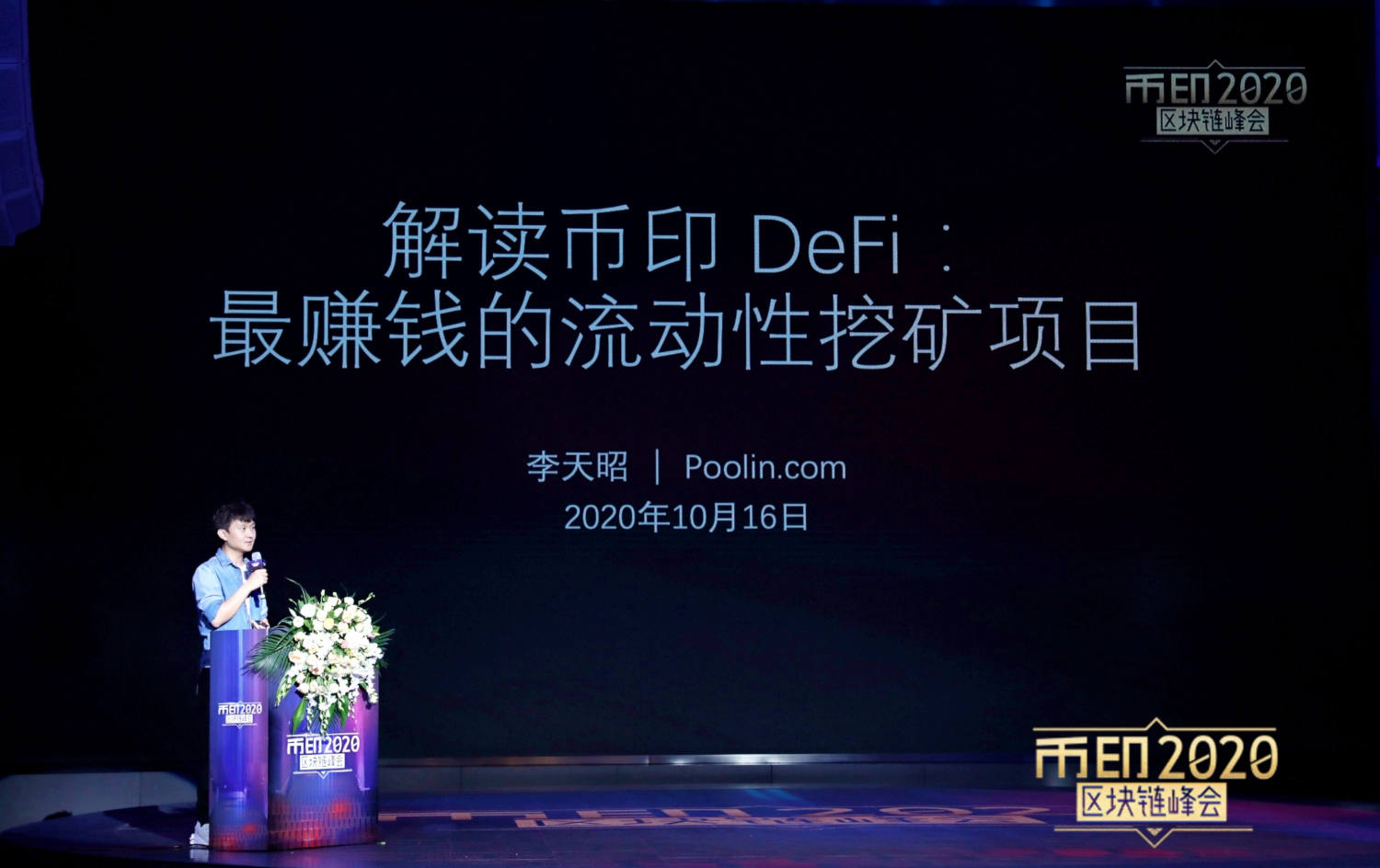 Tianzhao Lee, co-founder and CTO of Poolin